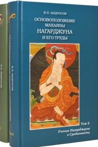 Основоположник Махаяны Нагарджуна и его труды. В 2 томах