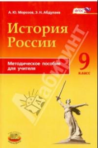История России. 9 класс. Методическое пособие. ФГОС