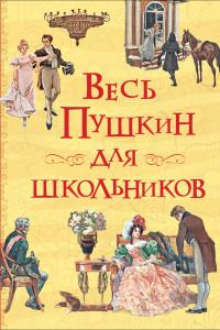 Весь Пушкин для школьников (Все истории)