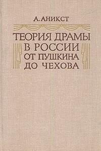 Теория драмы в России. От Пушкина до Чехова