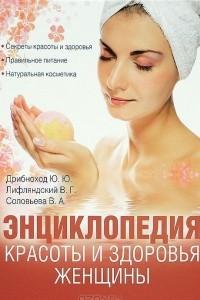 Энциклопедия красоты и здоровья женщины