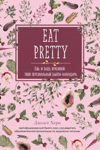 Ешь и будь красивой: твой персональный бьюти-календарь