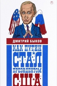 Как Путин стал президентом США. Новые русские сказки