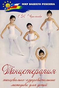 Танцетерапия. Танцевально-оздоровительные методики