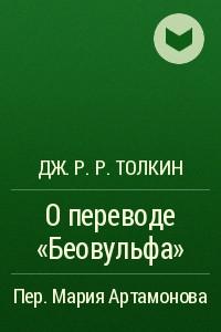О переводе «Беовульфа»