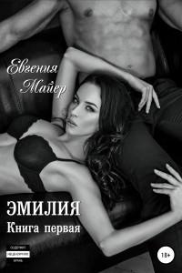 Эмилия. Книга первая