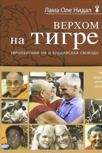 Верхом на тигре. Европейский ум и буддийская свобода