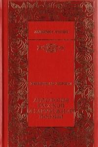 Любовная лирика. Антология русской и зарубежной поэзии