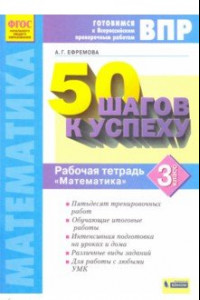 Математика. 3 класс. Рабочая тетрадь. Готовимся к ВПР. ФГОС