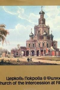 Церковь Покрова в Филях. Путеводитель