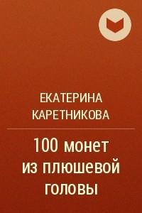 100 монет из плюшевой головы