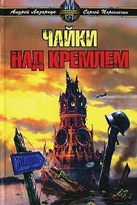 Чайки над Кремлем