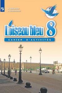 Французский язык. Второй иностранный язык. Сборник упражнений. 8 класс.