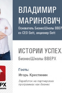 Игорь Крестинин. Заработок на партнерских программах как бизнес