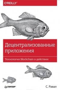 Децентрализованные приложения. Технология Blockchain в действии