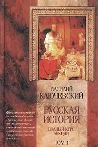 Русская история. Полный курс лекций. Том 1