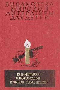 Роман и повести советских писателей