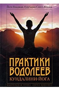 Практики Водолеев: Кундалини-Йога