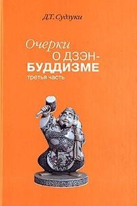 Очерки о дзэн-буддизме. Часть 3