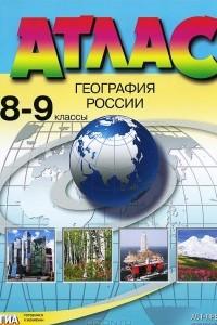 География России. 8-9 класс. Атлас