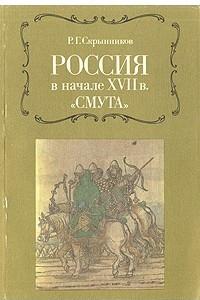 Россия в начале XVII в.