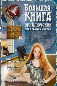 Большая книга приключений для ловких и смелых
