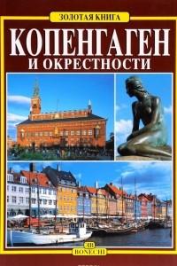Копенгаген и окрестности