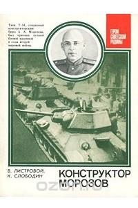 Конструктор Морозов