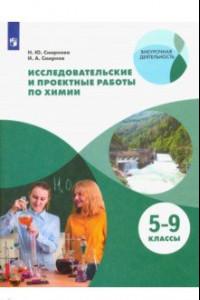 Исследовательские и проектные работы по химии. 5-9 классы. Рабочая тетрадь. ФГОС