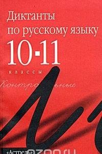 Диктанты по русскому языку. 10-11 классы