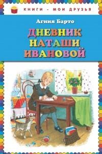 Дневник Наташи Ивановой