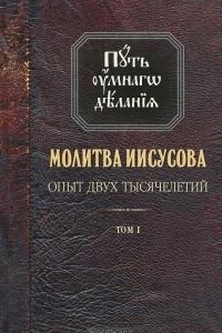 Молитва Иисусова. Опыт двух тысячелетий. В 4 томах. Том 1
