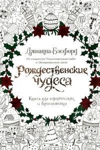 Рождественские чудеса. Книга для творчества и вдохновения