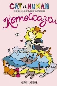Котосказки