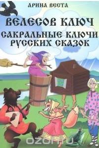 Велесов ключ. Сакральные ключи русских сказок