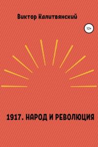 1917. Народ и революция