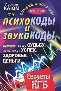 Психокоды и звукокоды, которые изменят вашу судьбу, привлекут успех, здоровье, деньги. Секреты КГБ (+ DVD-ROM)