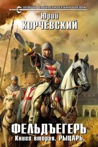 Фельдъегерь. Книга вторая. Рыцарь
