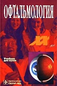 Офтальмология. Учебник для вузов