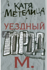 Уездный город М.