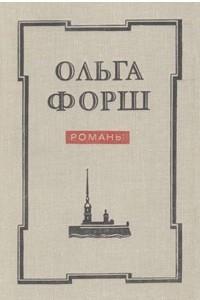 Ольга Форш. Романы