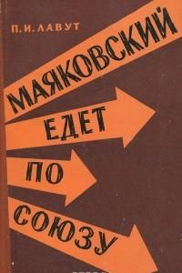 Маяковский едет по Союзу