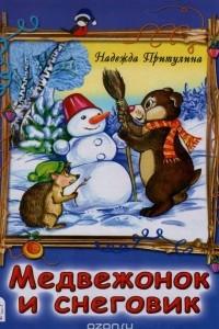 Медвежонок и снеговик