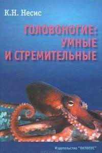 Головоногие. Умные и стремительные (Истории из частной и семейной жизни кальмаров, каракатиц, осьминогов, а также наутилуса помпилиуса)