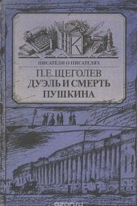 Дуэль и смерть Пушкина