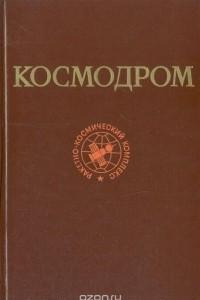 Космодром