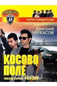 Косово поле. Эпизод второй: Россия