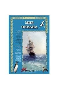 Мир океана