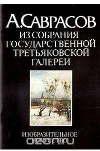 А. Саврасов. Из собрания Государственной Третьяковской галереи