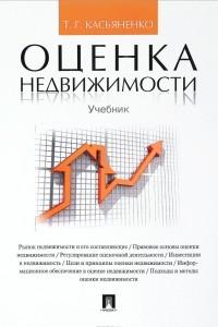 Оценка недвижимости. Учебник